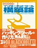 山崎はるか著「インターネットツール構築論」